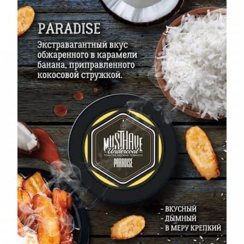 Табак Must Have Paradise (Кокос карамель банан) - 125 грамм